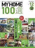 MY HOME 100選 VOL.12 (別冊新しい住まいの設計 194)