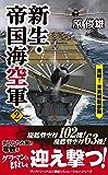 新生・帝国海空軍(2) 集結!米英機動部隊 (ヴィクトリーノベルス)