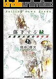 落下する緑 永見緋太郎の事件簿 (創元推理文庫)