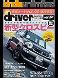 driver(ドライバー) 2018年 3月号 [雑誌]