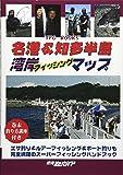 名港&知多半島湾岸フィッシングマップ―湾岸フィッシングマップシリーズ〈1〉 (TFG BOOKS)