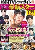 韓国TVドラマガイド別冊 きらめく最新スタードラマBOOK (双葉社スーパームック)
