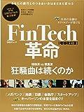 FinTech革命 増補改訂版(日経BPムック)