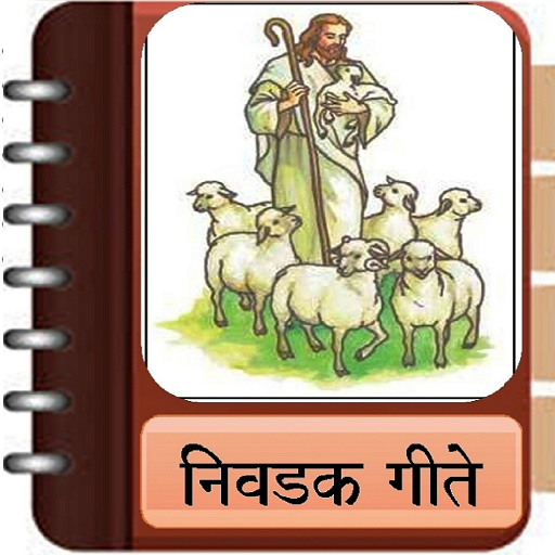 Amazon.com: Marathi Christian Song Book: Appstore for Android