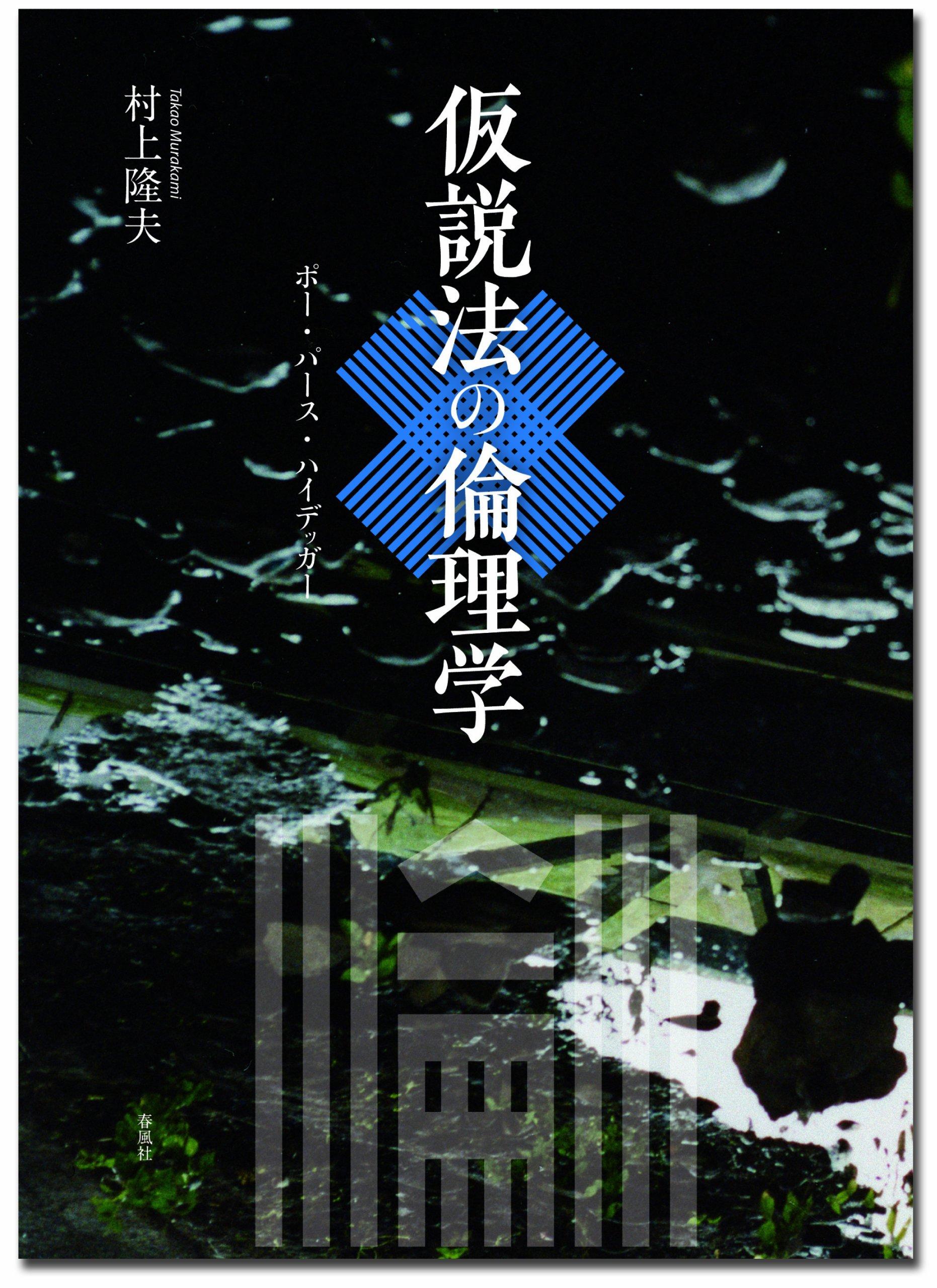 Read Online Kasetsuhō no rinrigaku : pō pāsu haideggā Text fb2 book