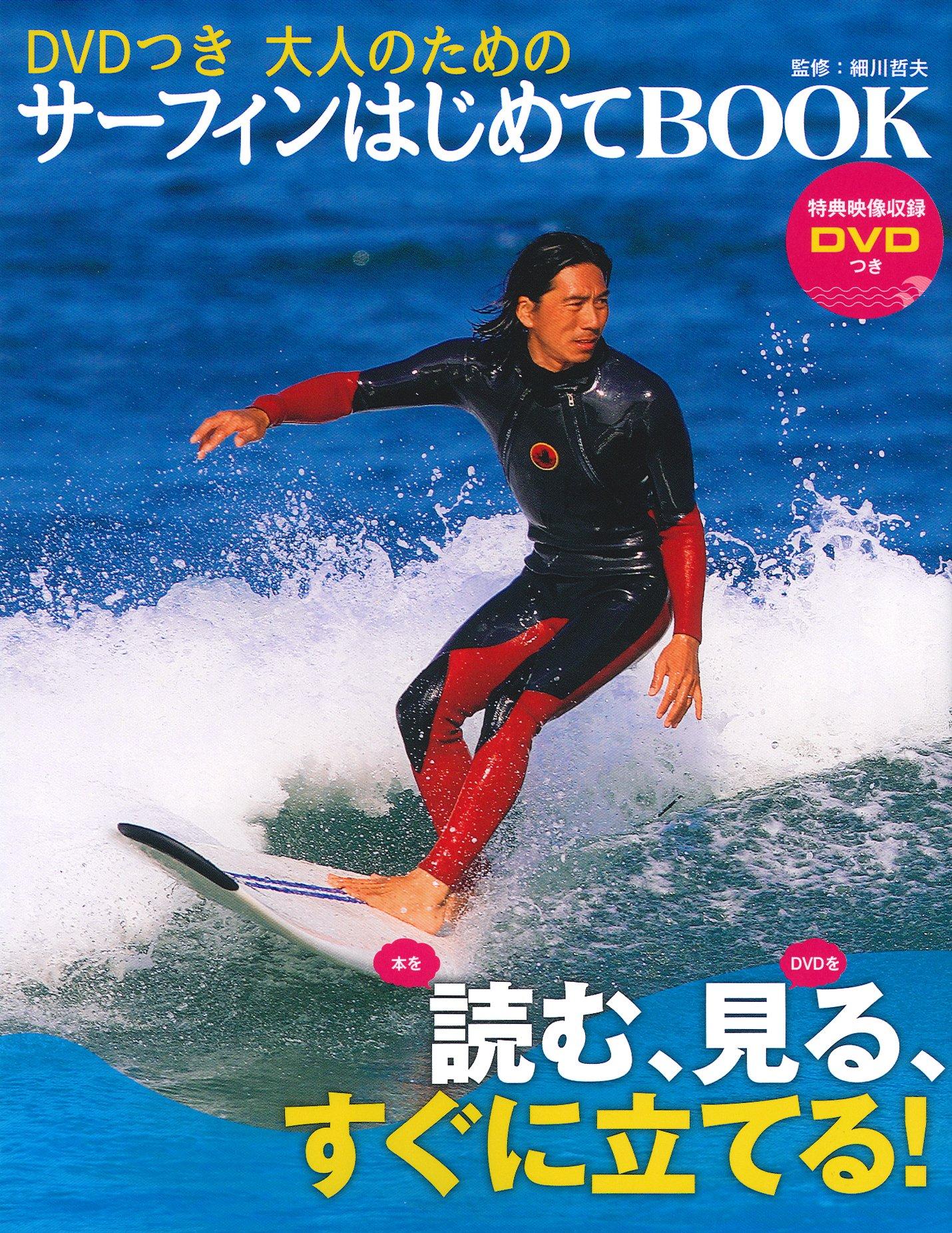 『大人のためのサーフィンはじめてBOOK』(主婦の友社)
