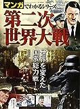 マンガでわかるシリーズ vol.6 「第二次世界大戦」 (SAN-EI MOOK マンガでわかるシリーズ Vol. 6)