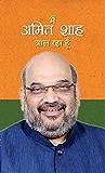 MAIN AMIT SHAH BOL RAHA HOON (Hindi Edition)