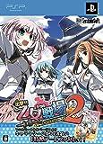 出撃!! 乙女たちの戦場2 (プレミアムエディション) - PSP