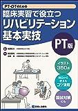 PT・OTのための 臨床実習で役立つリハビリテーション基本実技 PT版