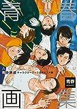 青春画集~青春鉄道キャラクターブック&イラスト集~ (MFコミックスジーンシリーズ)