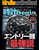 時計 Begin (ビギン) 2018年 夏号 [雑誌] 時計Begin