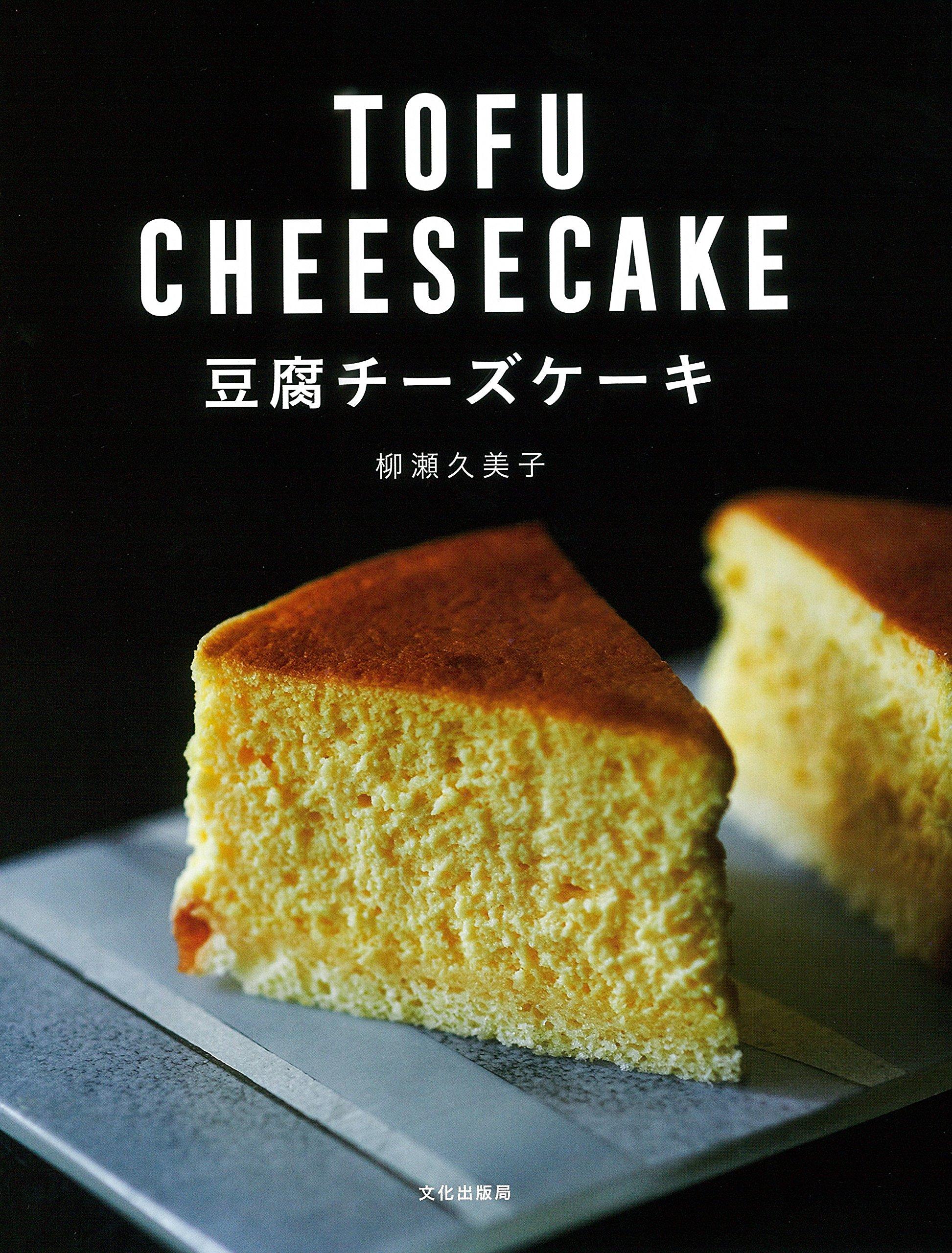 ケーキ 豆腐 チーズ