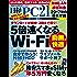 日経PC 21 (ピーシーニジュウイチ) 2017年 4月号 [雑誌]