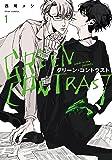 グリーン・コントラスト (1) (フルールコミックス)