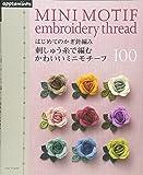 はじめてのかぎ針編み 刺しゅう糸で編む かわいいミニモチーフ100 (朝日オリジナル)