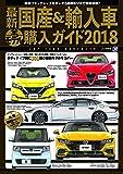 最新 国産&輸入車全モデル購入ガイド2018 (JAF情報版)