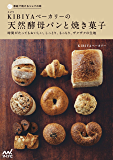 家庭で焼けるシェフの味 KIBIYAベーカリーの天然酵母パンと焼き菓子 時間がたってもおいしい。しっとり、もっちり、ザクザクの生地