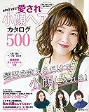 BEST HIT! 愛され小顔ヘアカタログ500 主婦の友生活シリーズ