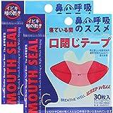 口閉じるテープ いびき防止グッズ 鼻呼吸テープ 口 テープ いびき シール 口 てーぷ 睡眠テープ [60回用]