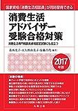 消費生活アドバイザー受験合格対策 2017年版