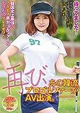 待ってました!  再び、あの韓流プロゴルファーがAV出演。 韓国史上最強のスキモノ美女ゴルファーとまさかのプレーオフ! [DVD]