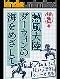 熱風大陸 ダーウィンの海をめざして 「椎名誠 旅する文学館」シリーズ
