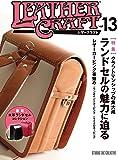 レザークラフト vol.13