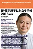 新・夢が勝手にかなう手帳(4月スタート・2016年度版)