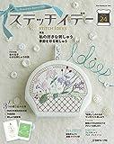 ステッチイデー VOL.24 (Heart Warming Life Series)