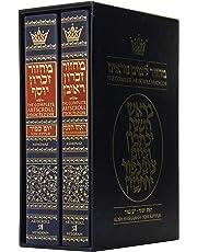 Machzor: Rosh Hashanah and Yom Kippur 2 Volume Slipcased Set, Ashkenaz (English and Hebrew Edition)