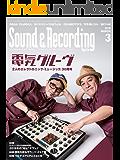 サウンド&レコーディング・マガジン 2019年3月号