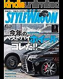STYLE WAGON (スタイル ワゴン) 2019年 3月号 [雑誌]