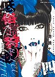 低俗霊狩り 【完全版】 4巻 <電子版特典付き> (ガムコミックスプラス)