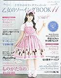 乙女のソーイングBOOK11 (レディブティックシリーズno.4411)