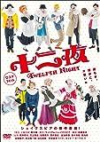 Dステ14th「十二夜」 [DVD]
