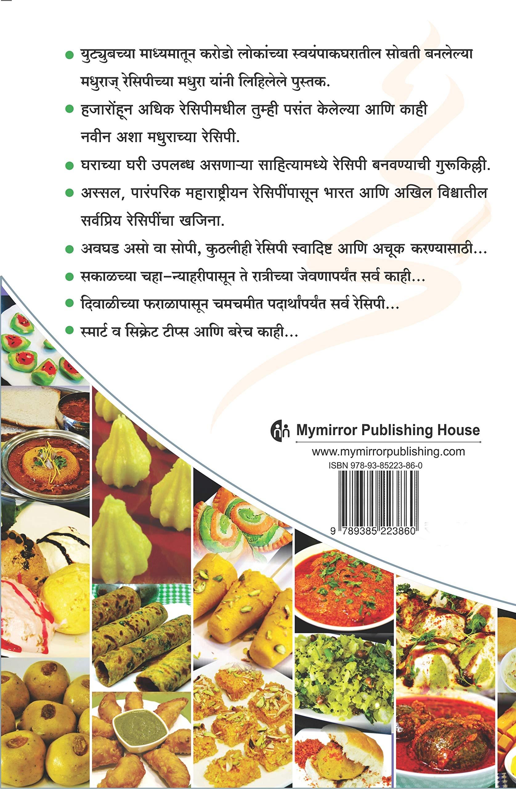 In marathi recipes pdf indian