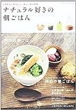 ナチュラル好きの朝ごはん―しあわせに迎えたい、新しい朝の時間 (Gakken Interior Mook かわいい暮らしシリーズ)