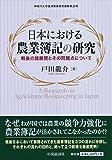 日本における農業簿記の研究 (神奈川大学経済貿易研究叢書)