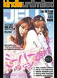 JELLY(ジェリー) 2017年4月号 [雑誌]