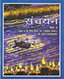 Sanchayan Part - 1 Supplementary Hindi (Second Language) Textbook for Class - 9  - 958