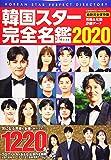 韓国スター完全名鑑2020 (コスミックムック)