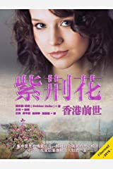 The Orchid Tree (Chinese Edition) Kindle Edition