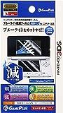 ブルーライト低減フィルム for 3DS 抗菌タイプ