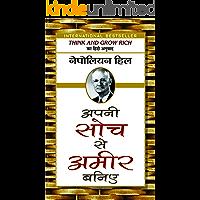 APNI SOCH SE AMEER BANIYE (Hindi Edition)