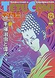 テヅコミ Vol.14 限定版