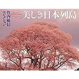 カレンダー2019 竹内敏信セレクション 美しき日本列島 (ヤマケイカレンダー2019)