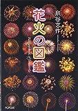 花火の図鑑