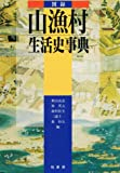 図録 山漁村生活史事典