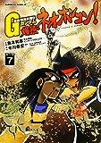 超級! 機動武闘伝Gガンダム 爆熱・ネオホンコン! (7) (カドカワコミックス・エース)